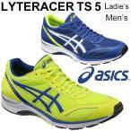 アシックス ランニングシューズ  asics ライトレーサーTS 5 レディス メンズ LYTERACER TS 5 男女兼用 ユニセックス ASICS 陸上 スピードトレーニング/TJL430