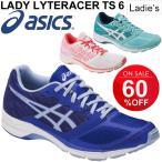 ショッピングランニングシューズ ランニングシューズ ライトレーサー レディース/アシックス asics LADY LYTERACER TS 6/ジョギング マラソン 陸上トレーニング/女性用/TJL518