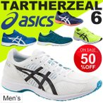 ランニングシューズ メンズ アシックス TARTHERZEAL6 ターサージール ジョギング マラソン スポーツシューズ 靴/TJR291