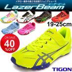ジュニアシューズ アシックス asics レーザービーム 子供靴 ランニングシューズ LAZERBEAM SA ベルトタイプ ベロクロ 運動靴 キッズ こども/20cm-25cm/TKB206