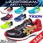 ジュニアシューズ アシックス asics レーザービーム 子供靴 ランニングシューズ LAZERBEAM RB 靴ひもタイプ 子ども用 運動靴 20cm-25cm 通学靴 /TKB207