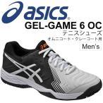 アシックス(asics)から、メンズのテニスシューズ「GEL-GAME 6 OC」です。  厚く設計...