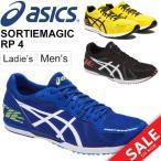 ショッピングマラソン シューズ ランニングシューズ メンズ レディース/アシックス asics SORTIEMAGICRP 4 マラソン サブ2.5 サブ3/TMM467