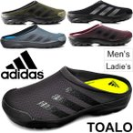 クロッグサンダル /アディダス adidas トアロ/ メンズ レディース スリッポン サンダル スポーツサンダル シューズ 靴 コンフォートシューズ/Toalo