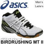 アシックス asics 男女兼用 バドミントン シューズ バードラッシング MT2 メンズ レディース 男性 女性 試合 練習 部活 体育館 屋内 靴 くつ/TOB511
