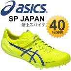 アシックス asics  陸上 オールウェザートラック専用陸上スパイクシューズ SP JAPAN TTP511