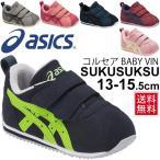 ショッピングベビーシューズ ベビーシューズ 女の子 男の子 子ども アシックス スクスク asics  SUKUSUKU コルセアBABY VIN スニーカー 子供靴 13.0cm-15.5cm女児 男児  /TUB156