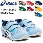アシックス スクスク キッズシューズ asics SUKUSUKU アイダホBABY 3 ベビー靴 子供靴 ベビーシューズ スニーカー 幼児 すくすく 13.0-15.5cm 運動靴/TUB165