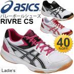 バレーボールシューズ レディース アシックス asics リブレ CS メンズ レディース 女性 靴 くつ 試合 練習 部活/TVR150