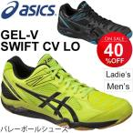 ショッピングスポーツ シューズ バレーボールシューズ アシックス asics GEL-V SWIFTCV LO ゲルブイスウィフトスイフト レディース メンズ ローカット 男女兼用 スポーツシューズ/TVR485