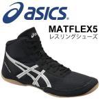 レスリングシューズ メンズ asics アシックス MATFLEX 5 男性用 /TWR333【取寄せ】