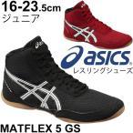 アシックス asics ジュニア レスリングシューズ MATFLEX 5 GS キッズ 子供用 初心者用 入門用 エントリーモデル 練習 試合/TWR334