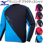 ミズノ ランニング プラクティス Tシャツ 長袖 メンズ マラソン/U2MA5512 Mizuno