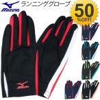 Mizuno ミズノ ランニンググローブ レーシング 手袋 男女兼用 陸上 マラソン/U2JY4503