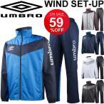 アンブロ メンズ ウインドブレーカー 上下セット umbro 男性用 ジャケット パンツ ウインドブレイカ― 上下組 裏起毛 トレーニングウェア/UCA4676set