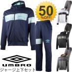 メンズジャージ 上下セット UMBRO アンブロ 上下組 トレーニング ウェア パーカー ジャケット UCS4645 UCS4546P ロングパンツ カモフラージュ 男性/UCS2645set