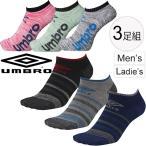 其它 - アンクルソックス メンズ レディース 3足セットアンブロ Umbro 3足組 スポーツソックス スニーカーソックス 靴下 くつした アクセサリー/UCS8542