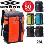 バックパック メンズ レディース アンブロ umbro スポーツバッグ 約28L ボックス型 リュックサック/ UJA1764