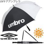 雨傘 日傘 アンブロ umbro UVケアアンブレラ 全天候型 日焼け 紫外線対策 UPF50 メンズ レディース 大型タイプ/UJS9700【取寄】