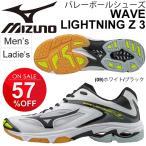 バレーボールシューズ メンズ レディース/ミズノ mizuno WAVE LIGHTNING Z3(ウエーブライトニング) ローカット 軽量 クッション性 トッププレーヤー /V1GA1700