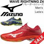 ショッピングバレーボール シューズ バレーボールシューズ レディース メンズ/ミズノ Mizuno ウエーブライトニングZ4 WAVE LIGHTNING Z4/男女兼用 バレーシューズ 練習 試合 靴/V1GA1800
