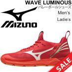 ショッピングバレーシューズ バレーボールシューズ ミズノ mizuno WAVE LUMINOUS ウエーブルミナス/ローカット バレーシューズ メンズ レディース 2E相当 試合 練習 靴/V1GA1820