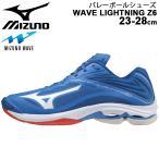バレーボールシューズ 2E相当 メンズ レディース/ミズノ MIZUNO ウエーブライトニングZ6/ローカット バレーシューズ 男女兼用 WAVE LIGHTNING Z6 靴 /V1GA2000-A