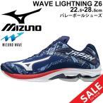 バレーボールシューズ 2E相当 ミズノ mizuno WAVE LIGHTNING Z6 ウエーブライトニングZ6 JAPAN/メンズ /V1GA2001