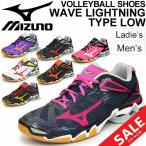ショッピングバレーシューズ バレーボールシューズ メンズ レディース ミズノ Mizuno WAVE LIGHTNING TYPE LOW /限定 ウエーブライトニング バレーシューズ/V1GX-150000