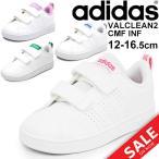 アディダス ベビー キッズ スニーカー adidas neo Label VALCLEAN2 CMF INF 子供靴 ベビーシューズ 12.0-16.5cm /B74633/B74634/AW4889/VALCLEAN2-Kids/