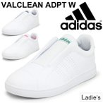 ����åݥ� ���ˡ����� ��ǥ����� ���ǥ����� adidas �Х륯��� Valclean ADPT W ������ �����ȥ������� DB0124 DB0125 ���塼�� ��/ValcleanADPTW