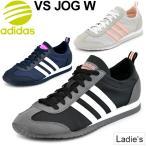 アディダス スニーカー レディース シューズ adidas neo VS JOG W ローカット VSジョグ W レトロランニング 女性用 /BB9667/BB9668/BB9671/VSjogW