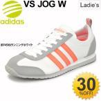 アディダス スニーカー レディース シューズ adidas neo VS JOG W 女性用 ローカット VSジョグ ナイロン スポーツカジュアル スポーツMIX 靴/B74516/VSjogW