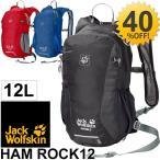 ショッピングバック バックパック ジャックウルフスキン Jack Wolfskin HAMROCK12 正規品 ハムロック12 アウトドア 12L ザック ハイキング ユニセックス リュックサック/W2002342