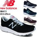 ランニングシューズ レディース スニーカー ニューバランス NEWBALANCE W411/女性 D幅 靴 スポーツ カジュアル ジョギング フィットネス /W411-NB