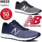 ランニングシューズ レディース ニューバランス newbalance W635/ジョギング トレーニング 女性用 B幅 ローカット スニーカー 運動靴 正規品/W635