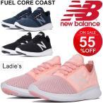 ランニングシューズ レディース/ニューバランス newbalance FUEL CORE COAST W/ジョギング フィットネス ウォーキング 女性用/WCSTL