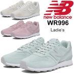 ニューバランス レディースシューズ newbalance WR996 スニーカー ローカット スエード 女性用 D幅 スポーツカジュアル 運動靴 ホワイト グレー 正規品/WR996