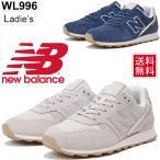 ニューバランス レディース スニーカー WR996 new balance シューズ 靴 正規品 ローカット 女性 婦人靴/ WR996