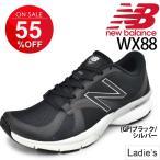 トレーニングシューズ レディース ニューバランス New Balance フィットネスシューズ エクササイズ D幅 女性用 軽量 正規品 靴 スポーツシューズ/WX88