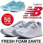 ショッピングランニングシューズ ランニングシューズ レディース /ニューバランス Newbalance RUNNING FRESH FOAM ZANTE ジョギング マラソン B幅 女性用 婦人 靴 HB3 HW3 正規品/WZANT