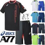 メンズ上下セット 半袖 メッシュTシャツ&ハーフパンツ A77 アシックス asics 2点セット  XA116N-XA6199