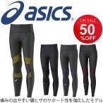 アシックス メンズ ロングタイツRF asics 男性用 トレーニング ランニング マラソン ジム 運動 スポーツ シンプル/XA3525【返品不可】