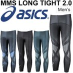 アシックス メンズ ランニング ロングタイツ MMS LONG TIGHT 2.0 asics スポーツタイツ フルサポートモデル スパッツ  マラソン ジョギング/XA3526【返品不可】