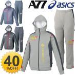 アシックス asics A77  メンズ スウェット上下セット パーカー スエット パンツ/XA5017-XA5517