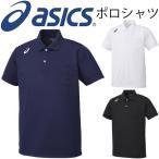 アシックス メンズ ポロシャツ asics 半袖 男性用 ゴルフ ランニング スポーツ 普段着 カジュアル ジム トレーニング シンプル ウェア/XA6168【返品不可】