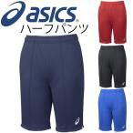 アシックス asics メンズ キッズ ハーフパンツ ショートパンツ 男性用 スポーツ ト 子供サイズ有 シンプル/XA7065【取寄せ】【返品不可】