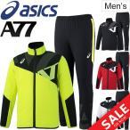 トレーニングウェア 上下セット メンズ アシックス asics A77 ストレッチクロス ジャケット ロングパンツ スポーツウェア ジャージ 男性用/XAT721-XAT821