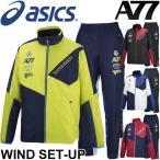 アシックス asics メンズ A77 ウインドブレイカー 上下セット ウインドブレーカー 男性用 ランニング トレーニング スポーツ ジム /XAW718-XAW818