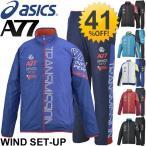 ショッピングウインドブレーカー アシックス asics メンズ A77 ウインドブレイカー 上下セット ウインドブレーカー 男性 トレーニング スポーツ ジム/XAW720-XAW820